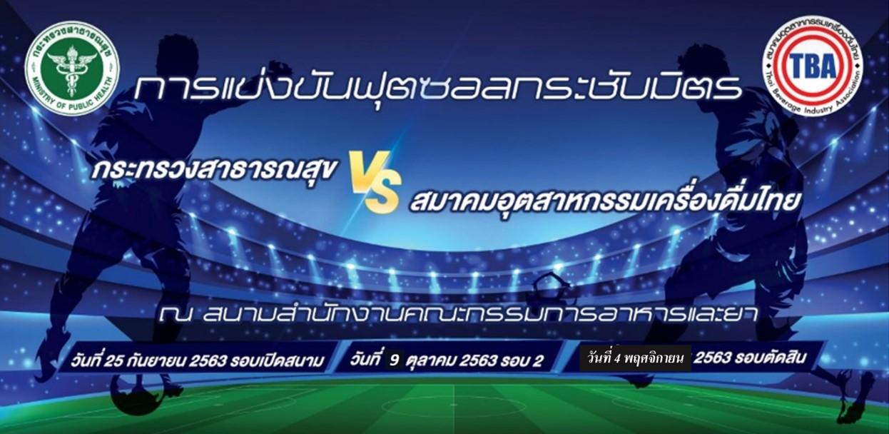 การแข่งขันฟุตซอลกระชับมิตร ระหว่าง  กระทรวงสาธารณสุข VS สมาคมอุตสาหกรรมเครื่องดื่มไทย