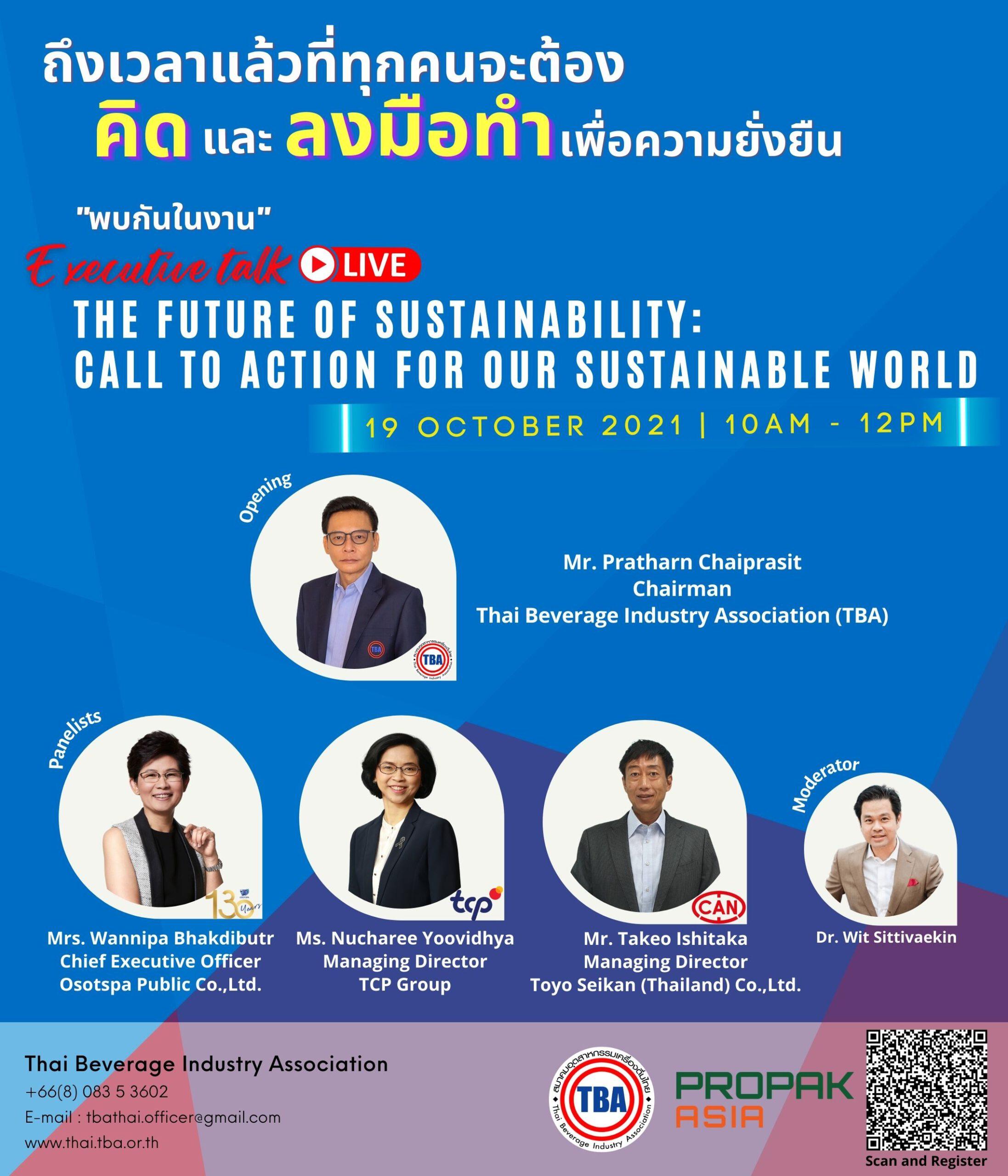 สัมมนาออนไลน์ หัวข้อ The Future Of Sustainability : Call To Action For Our Sustainable Word
